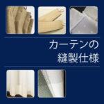 縫製仕様について
