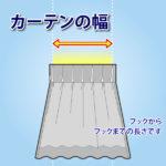 「幅(巾)」サイズの測り方