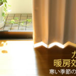 カーテンで暖房効果アップ!